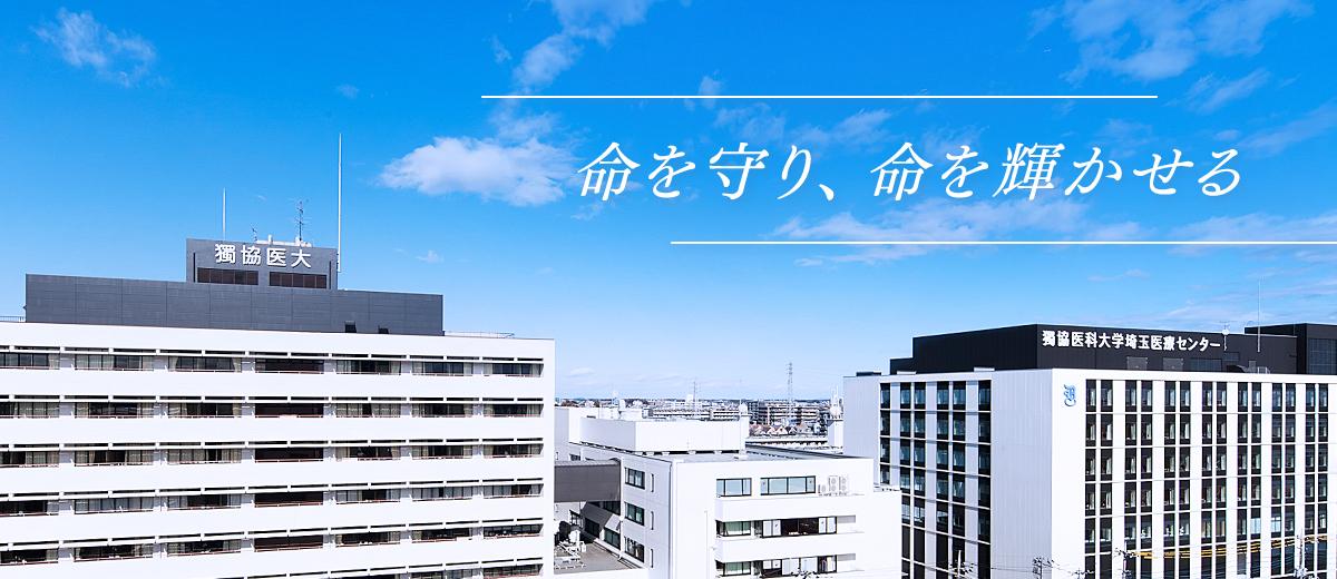 獨協 医科 大学 越谷 病院 獨協医科大学埼玉医療センター -