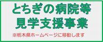 とちぎの病院等見学支援事業 ※栃木県ホームページ